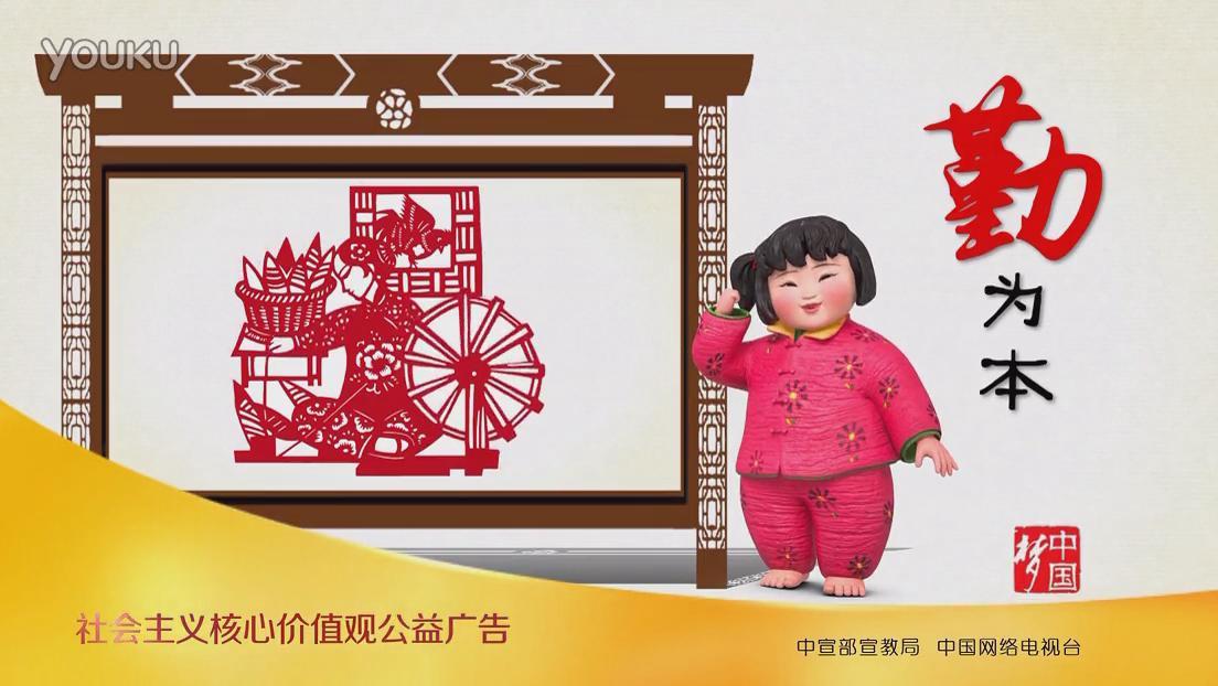 """> 公益短片  """"梦娃""""是中国梦的卡通形象代言,""""梦娃送吉祥 梦娃送美德"""""""